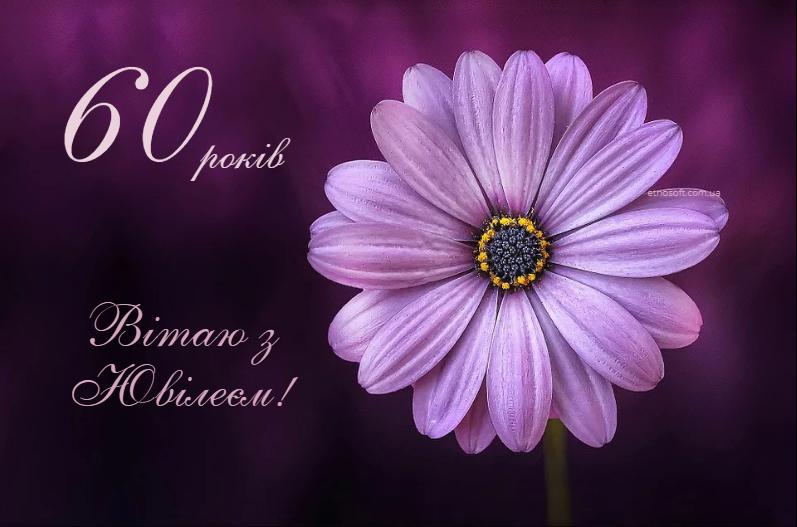 Краща вітальна листівка з Ювілеєм 60 років - гарне привітання з Днем Народження на 60 річчя