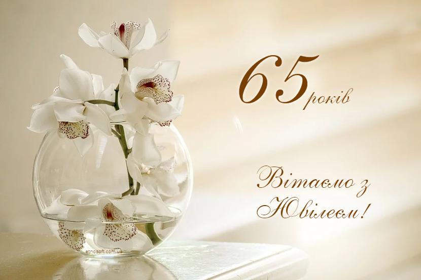 Вітальна листівка з Ювілеєм 65 років - гарна та мила картинка-привітання на ювілейний День Народження з 65 річчям