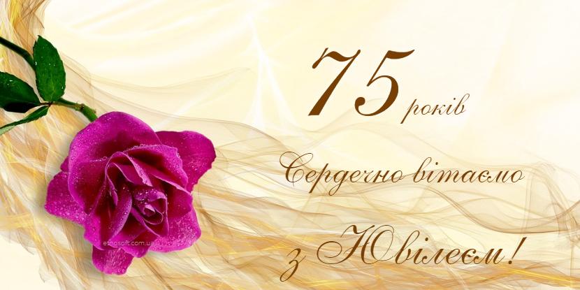 Гарна картинка-привітання до Ювілею на 75 років - оригінальне привітання з Днем народження та 75 річчям