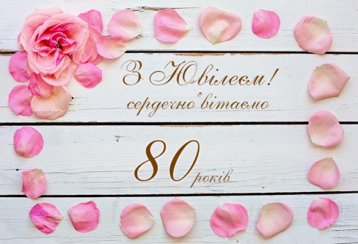 Краща вітальна листівка з Ювілеєм 80 років - гарне привітання з Днем Народження на 80 річчя