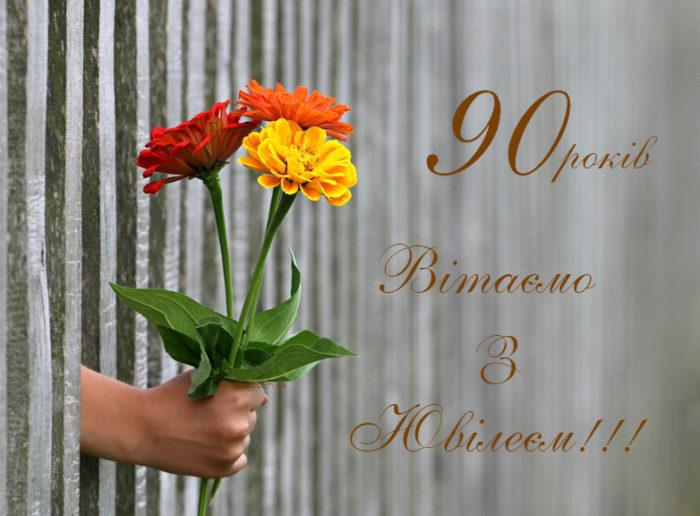 Красива картинка з ювілейним Днем Народження на 90 річчя - мила листівка з Ювілєм 90 років