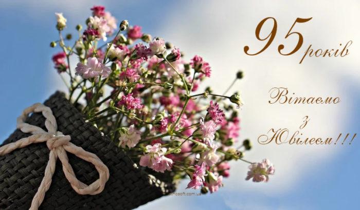 Красива листівка з Ювілеєм 95 років - гарне миле зображення на Ювілей з 95 річчям