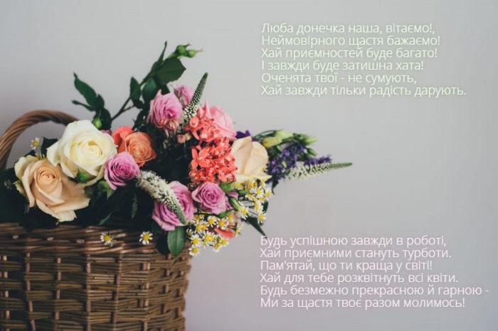 Листівки з днем народження дочці від батьків