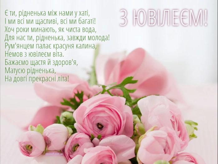 Вітальні листівки з Ювілеєм жінці