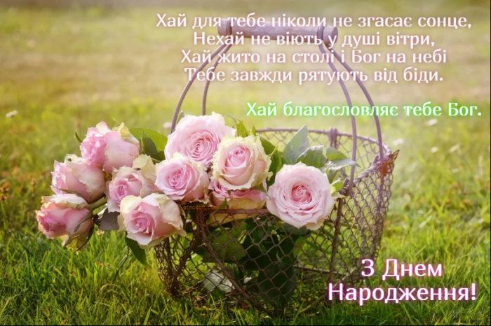 Нові листівки з днем народження - привітання у віршах українською мовою