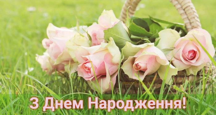 Вітальні листівки з днем народження - коротке привітання та букет троянд