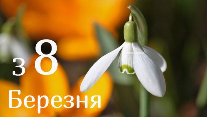 Нові листівки з 8 Березня - коротке привітання