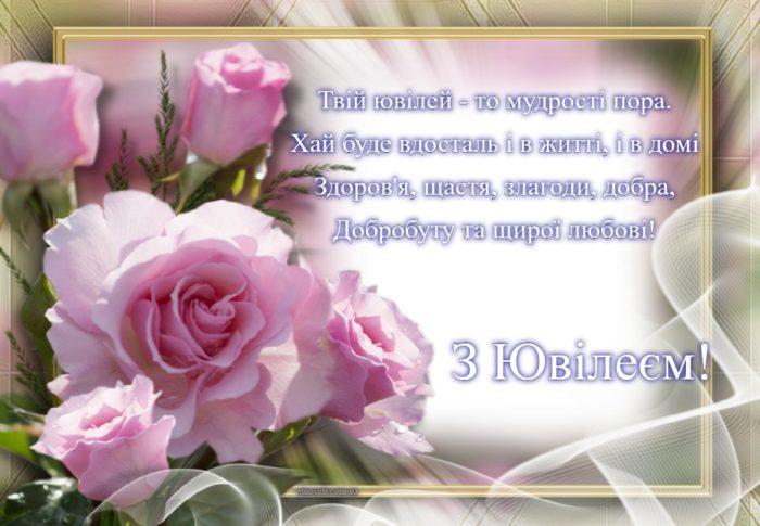 Гарні листівки з Ювілеєм народження жінці