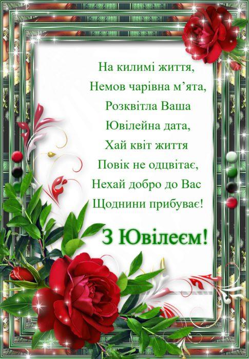 Красиві листівки з Ювілеєм для жінки
