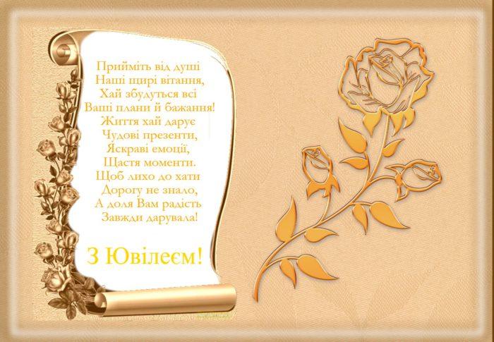 Оригінальні листівки з Ювілеєм, що містять коротке поздоровлення