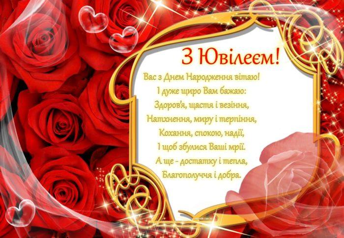 Нові листівки з Ювілеєм народження, що містять коротке вітання
