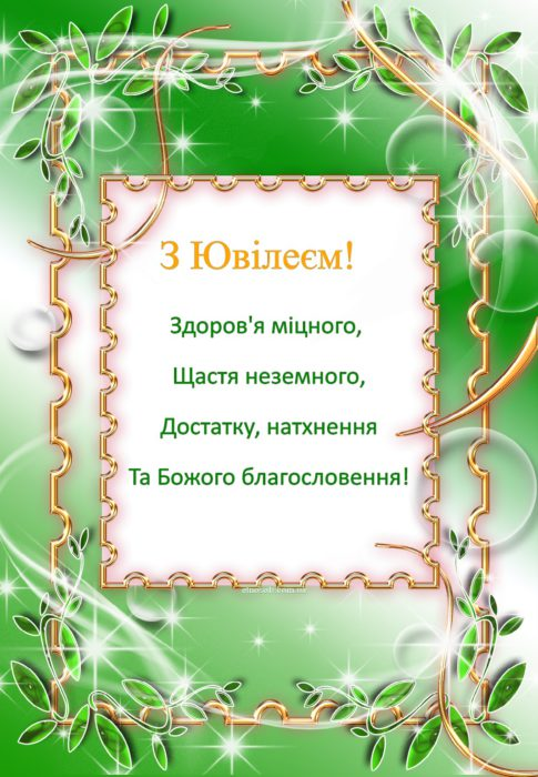 Гарні листівки з Ювілеєм народження, що містять коротке поздоровлення