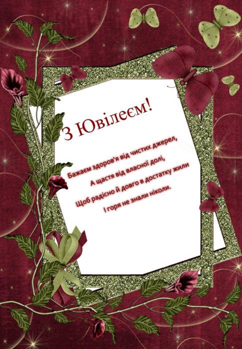 Вітальні листівки на Ювілейний День народження, що містять привітання