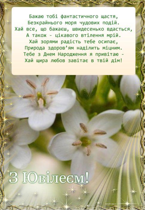 Красиві листівки з Ювілеєм, що містять коротке вітання