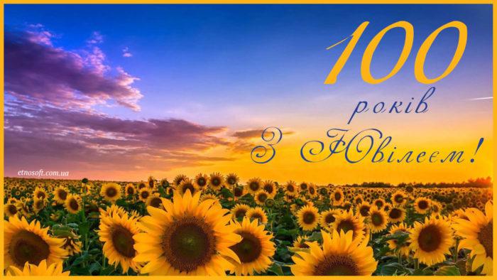 Сучасна листівка з Ювілеєм 100 років - красива вітальна картинка на Ювілей з 100 річчям