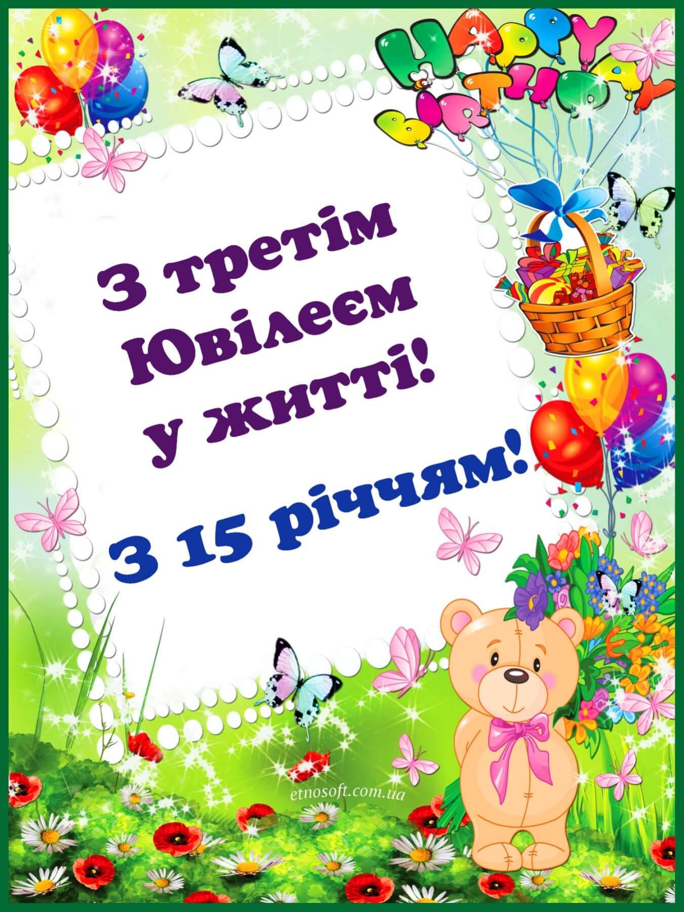 Вітальна листівка з Днем Народження на 15 років - картинка-привітання на Ювілей для хлопчика чи дівочки