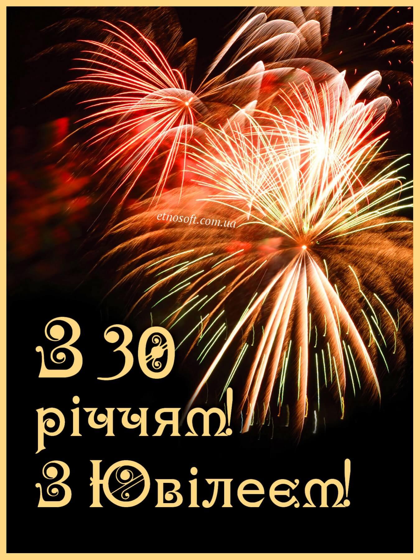 Краща вітальна листівка з Ювілеєм 30 років - привітання з Днем Народження на 30 річчя