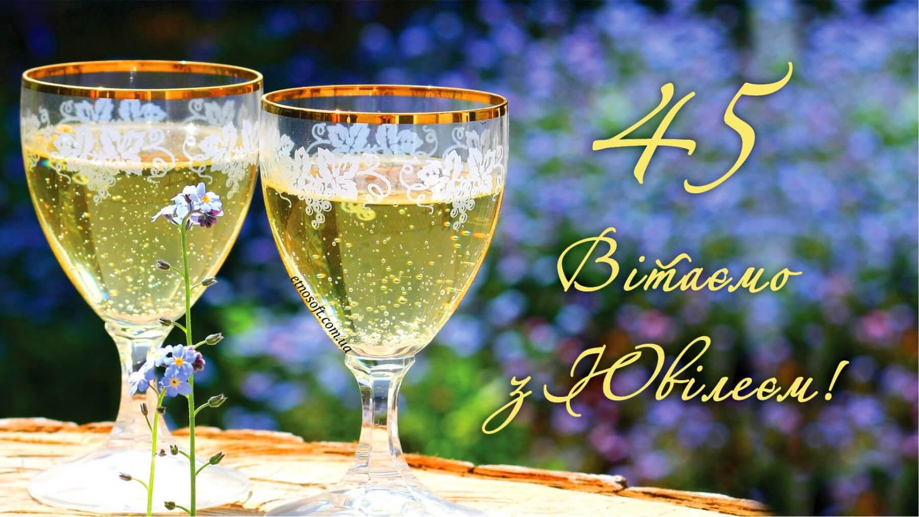 Гарна картинка-привітання до Ювілею на 45 років - оригінальне привітання з Днем народження та 45 річчям