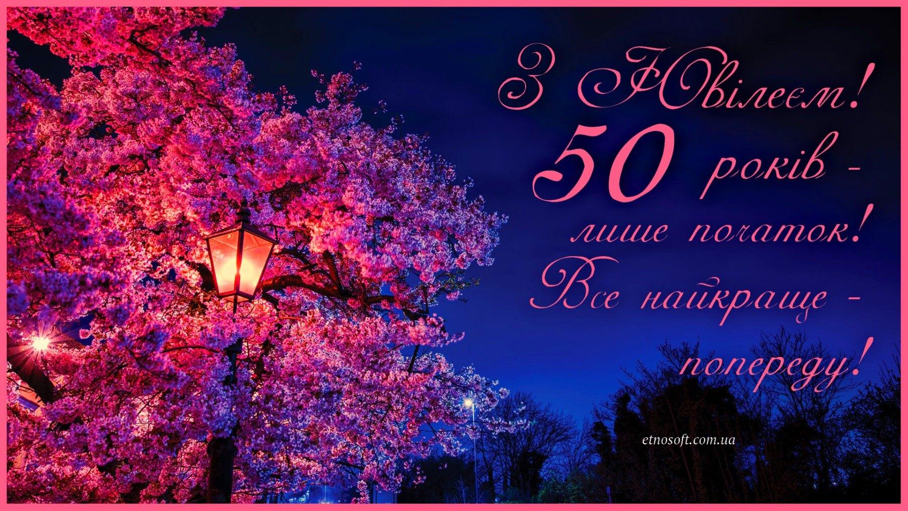 Краща вітальна листівка з Ювілеєм 50 років - гарне привітання з Днем Народження на 50 річчя