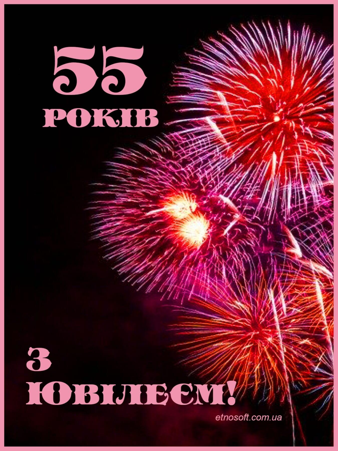 Вітальна листівка на Ювілей 55 років - гарна та мила картинка-привітання на ювілейний День Народження з 55 річчям
