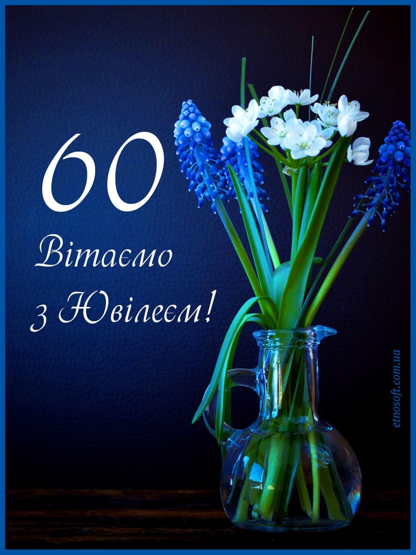 Гарна картинка-привітання до Ювілею на 60 років - оригінальне привітання з Днем народження та 60 річчям