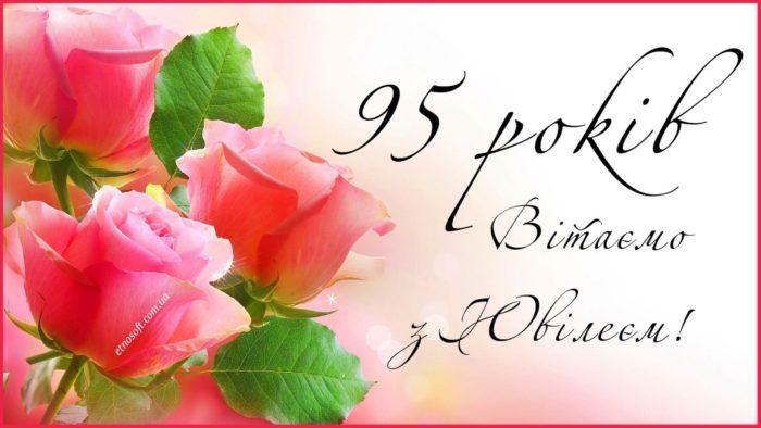 Гарна картинка-привітання до Ювілею на 95 років - оригінальне привітання з Днем народження та 95 річчям