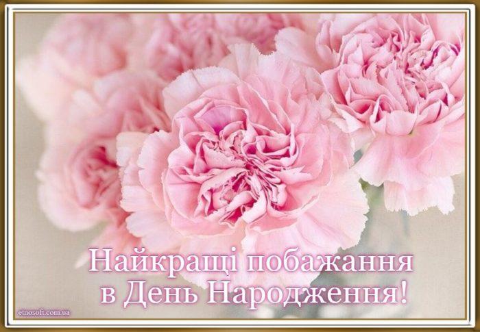 Гарна відкритка до дня народження - квітковий букет з півоній