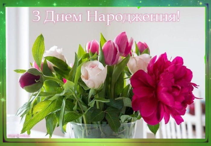 Вітальна листівка з днем народження з букетом квітів: троянди, тюльпани,півонії