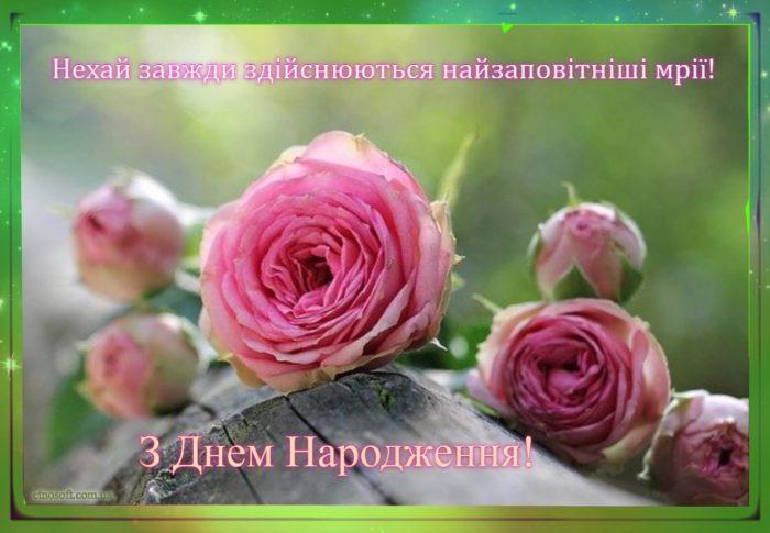 Гарна листівка на день народження - квіти, красиві букети квітів