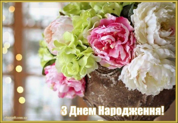 Вітальна листівка з днем народження з букетом квітів - півонії