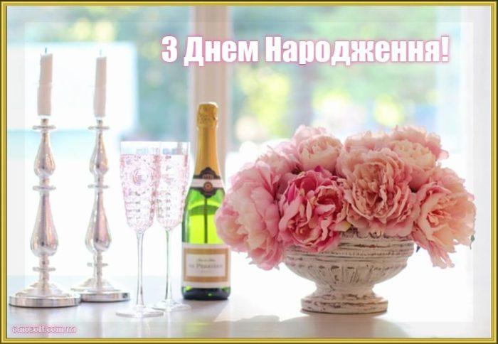 Гарна листівка на день народження - квіти, букети, рожеві півонії