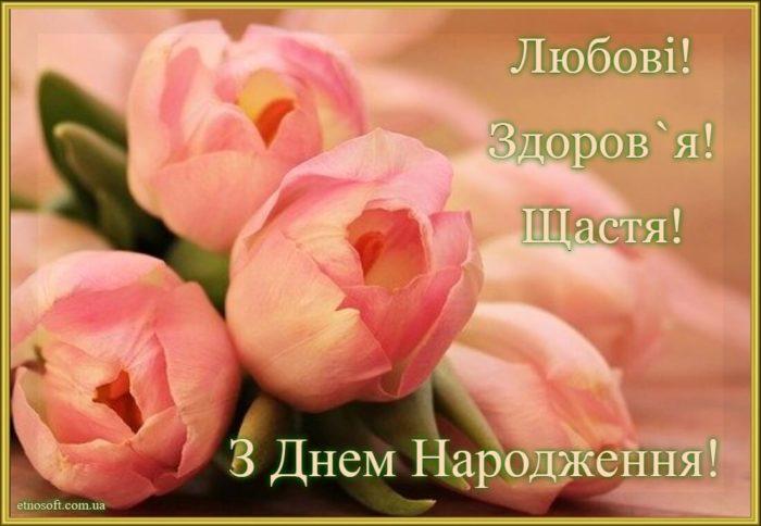 Вітальна відкритка з днем народження з букетом квітів