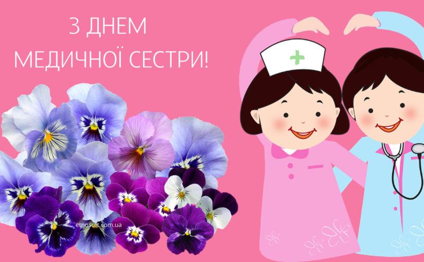 Вітальні листівки з Днем Медичної сестри: анімаційні картинки, листівки-вітання, музичні відео-привітання