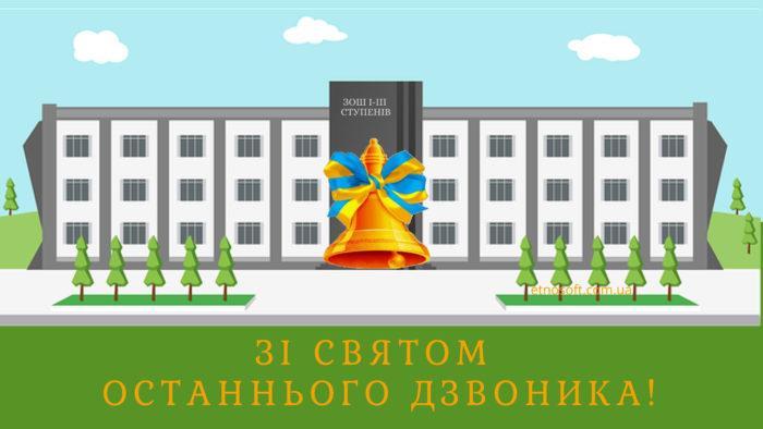 Вітальна листівка з останнім дзвоником випускникам школи