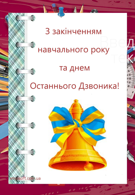 Гарна листівка з останнім дзвоником з українською символікою