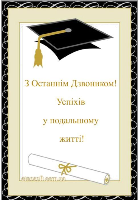 Вітальна листівка з закінченням школи - коротке гарне побажання випускнику