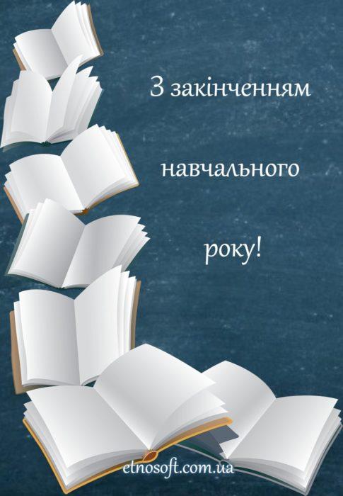 Нова листівка з останнім дзвоником - короткий текст вітання українською мовою
