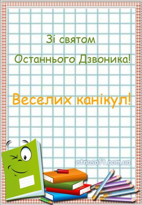 Гарна листівка з останнім дзвоником та вітання з шкільними канікулами