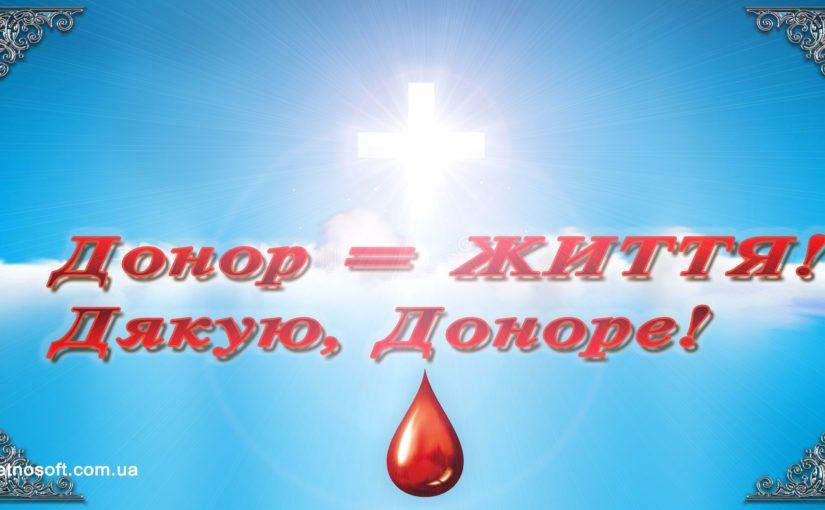 Всесвітній День Донора листівки-привітання 2020, вітальні анімаційні картинки, відео-привітання з Днем Донора крові