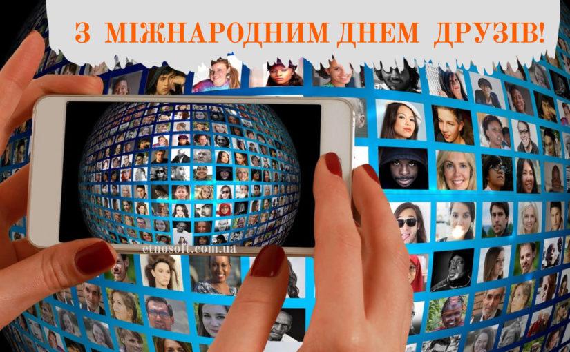 Вітальні листівки з Днем Друзів 2020, анімаційні картинки і музичні відео-привітання на Міжнародний День Друзів