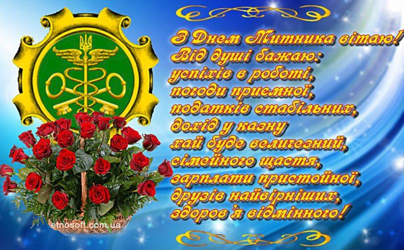 Вітальні листівки з Днем Митника 2020, анімаційні картинки і музичні відео-привітання на День митної служби України