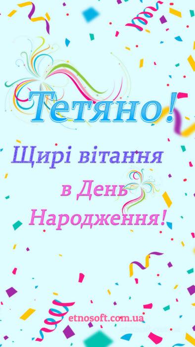 Гарна листівка Тетяні з Днем Народження - красиве привітання жінці чи дівчині з ім'ям Тетяна