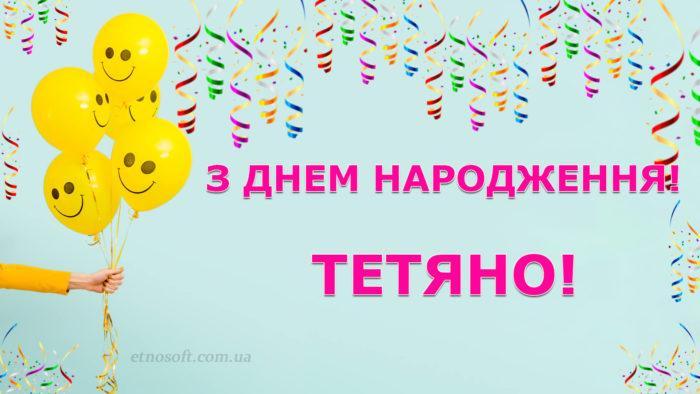 Оригінальна листівка для Тані на День Народження - сучасне привітання з Днем Народження Тетяна