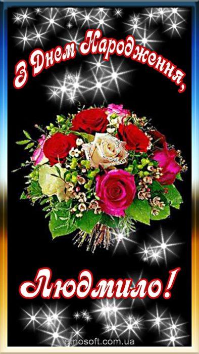 Гарна листівка з Днем Народження Людмило - красиве привітання для Люди