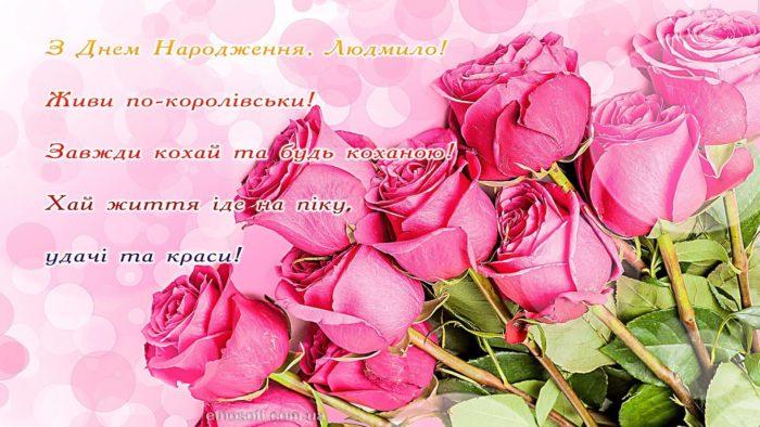 Красива листівка Людмилі з Днем Народження - гарне вітання для Людмил