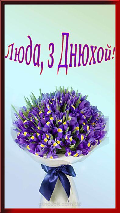 Гарна листівка Людмилі з Днем Народження - красиве привітання жінці чи дівчині з ім'ям Люда