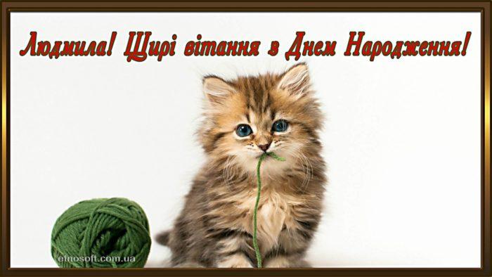 Красива відкритка до Дня Народження для Людмилі - гарне вітання Людмилам
