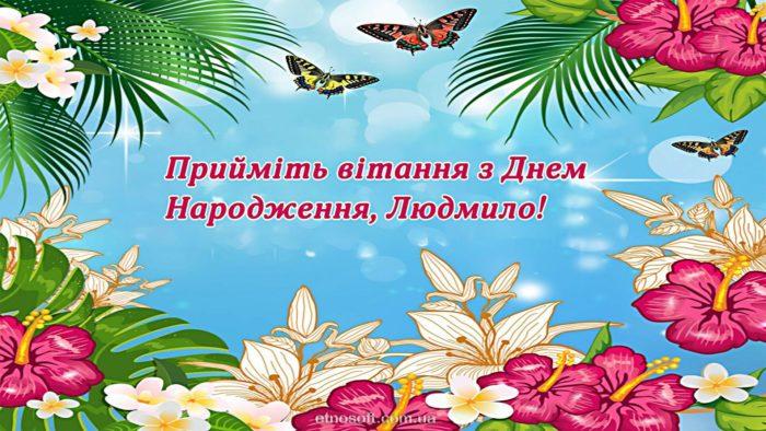 Оригінальна листівка для Людмили на День Народження - сучасне привітання з Днем Народження Люда
