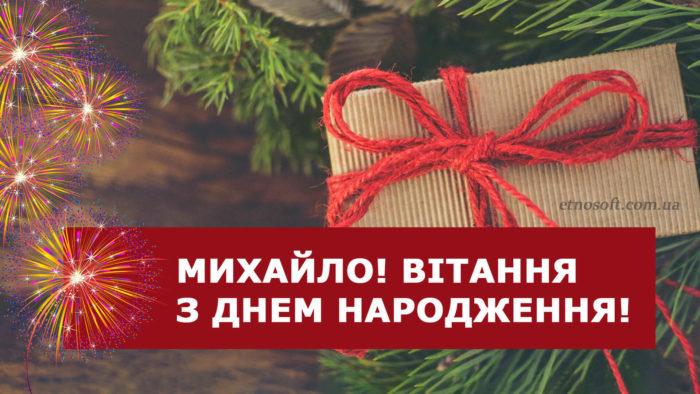 Гарна картинка з Днем Народження Михайло - креативне поздоровлення зі святом