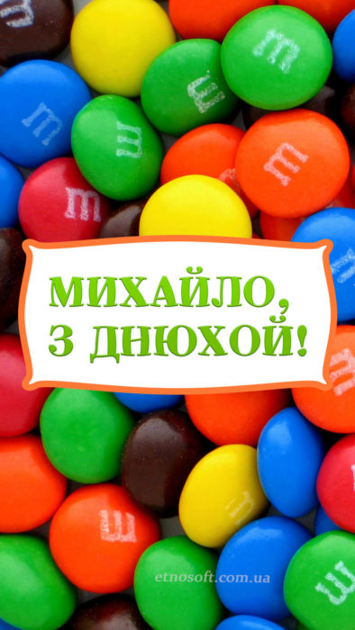 Красива листівка Михайлу з Днем Народження - гарне вітання для Міши